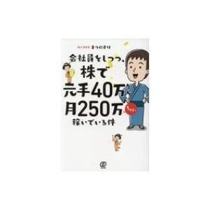 発売日:2018年10月 / ジャンル:ビジネス・経済 / フォーマット:本 / 出版社:ぱる出版 ...
