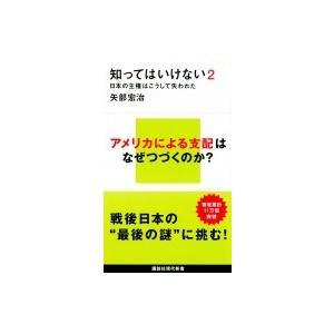 知ってはいけない 2 日本の主権はこうして失われた 講談社現代新書 / 矢部宏治  〔新書〕