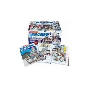学習まんが世界の歴史全巻セット / 山川出版社  〔全集・双書〕 hmv