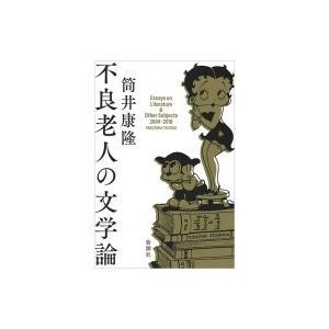 不良老人の文学論 / 筒井康隆 ツツイヤスタカ  〔本〕