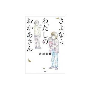発売日:2018年11月 / ジャンル:コミック / フォーマット:本 / 出版社:新潮社 / 発売...