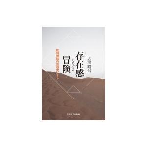 存在感をめぐる冒険 批判理論の思想史ノート / 大熊昭信  〔本〕