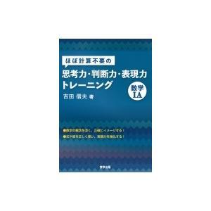 発売日:2018年11月 / ジャンル:物理・科学・医学 / フォーマット:本 / 出版社:東京出版...