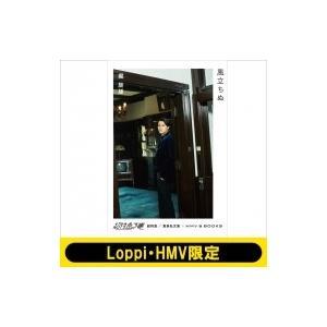 《超特急文庫3 タカシ》 風立ちぬ【Loppi・HMV限定】 / 堀辰雄  〔文庫〕