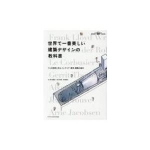 世界で一番美しい建築デザインの教科書 / 鈴木敏彦  〔本〕 hmv