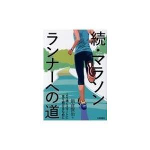 発売日:2018年11月 / ジャンル:実用・ホビー / フォーマット:本 / 出版社:大修館書店 ...