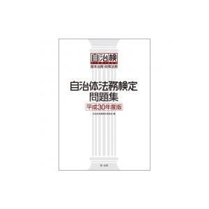 発売日:2018年12月 / ジャンル:社会・政治 / フォーマット:本 / 出版社:第一法規出版 ...