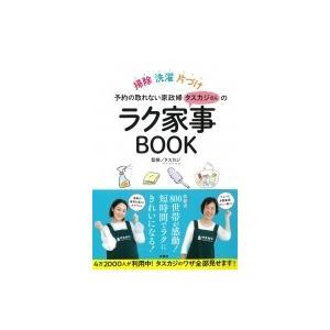 予約の取れない家政婦タスカジさんのラク家事BOOK / タスカジ  〔本〕