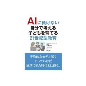 発売日:2018年11月 / ジャンル:語学・教育・辞書 / フォーマット:本 / 出版社:秀和シス...