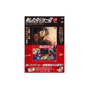 あしたのジョー2 COMPLETE DVD BOOK Vol.1 / あしたのジョー  〔本〕|hmv