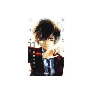 発売日:2018年11月 / ジャンル:コミック / フォーマット:コミック / 出版社:集英社 /...