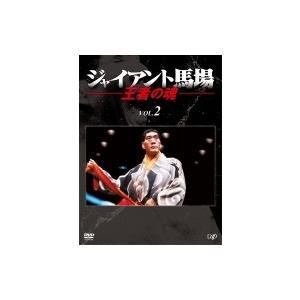 ジャイアント馬場 王者の魂 VOL.2  〔DVD〕 hmv