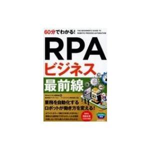 60分でわかる! RPAビジネス最前線 / RPAビジネス研究会  〔本〕|hmv