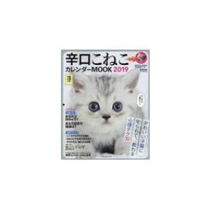 辛口こねこカレンダーMOOK 2019 OAK MOOK / 南幅俊輔  〔ムック〕