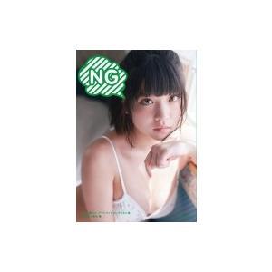 根本凪×熊谷貫 でんぱ組. inc アートブックコレクション8『NG(エヌ・ジー)』 / 根本凪  〔本〕|hmv