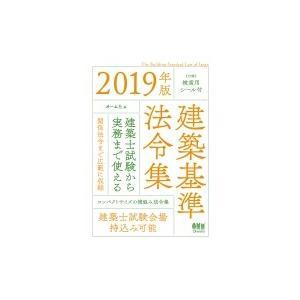 建築基準法令集 2019年版 / オーム社  〔本〕 hmv