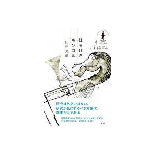 発売日:2018年11月 / ジャンル:哲学・歴史・宗教 / フォーマット:全集・双書 / 出版社:...