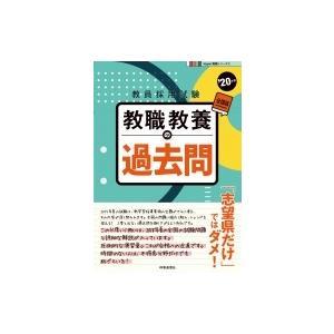 発売日:2018年12月 / ジャンル:語学・教育・辞書 / フォーマット:全集・双書 / 出版社:...