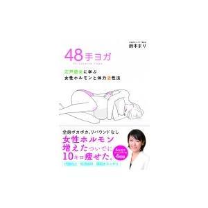 48手ヨガ 江戸遊女に学ぶ女性ホルモンと体力活性法 / 鈴木まり  〔本〕|hmv