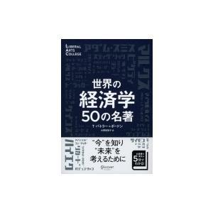 世界の経済学50の名著 LIBERAL ARTS COLLEGE / トム・バトラー・ボードン  〔本〕|hmv