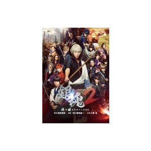 銀魂2 掟は破るためにこそある  〔DVD〕|hmv