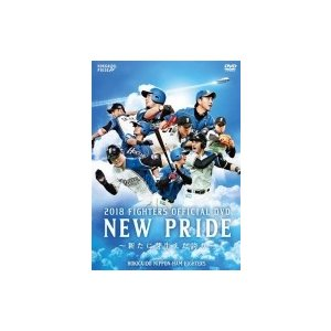 2018 OFFICIAL DVD HOKKAIDO NIPPON-HAM FIGHTERS NEW PRIDE〜新たに芽生えた誇り〜(仮)  〔DVD〕|hmv
