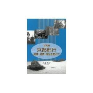発売日:2018年10月 / ジャンル:実用・ホビー / フォーマット:本 / 出版社:風詠社 / ...