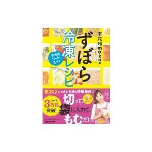 発売日:2019年01月 / ジャンル:実用・ホビー / フォーマット:本 / 出版社:マガジンハウ...