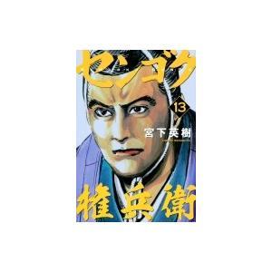 センゴク権兵衛 13 ヤングマガジンKC / 宮下英樹  〔コミック〕 hmv