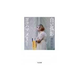 白い孤影 ヨコハマメリー ちくま文庫 / 檀原照和  〔文庫〕