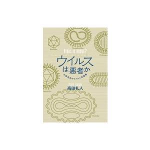 発売日:2018年10月 / ジャンル:物理・科学・医学 / フォーマット:本 / 出版社:亜紀書房...