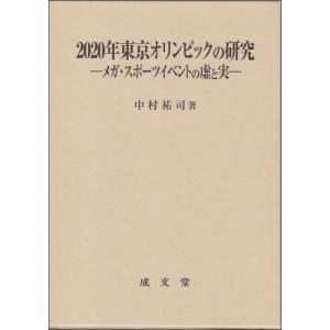 発売日:2018年11月 / ジャンル:社会・政治 / フォーマット:本 / 出版社:成文堂 / 発...