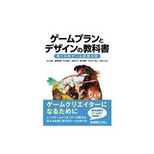 発売日:2018年10月 / ジャンル:実用・ホビー / フォーマット:本 / 出版社:秀和システム...