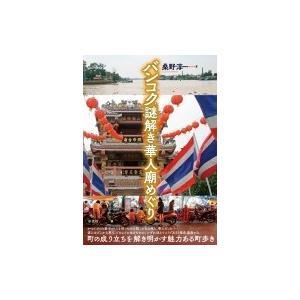 バンコク 謎解き華人廟めぐり 歴史遺産めぐり / 桑野淳一  〔本〕