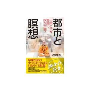 発売日:2018年11月 / ジャンル:実用・ホビー / フォーマット:本 / 出版社:BABジャパ...