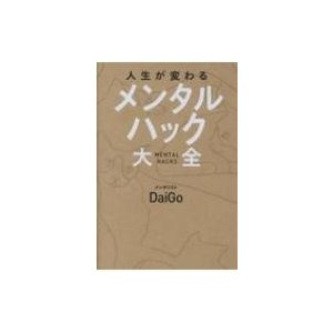 人生が変わる『メンタルハック大全』 / メンタリストDaiGo  〔本〕