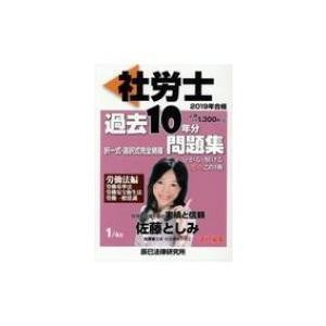 発売日:2018年10月 / ジャンル:社会・政治 / フォーマット:全集・双書 / 出版社:辰已法...