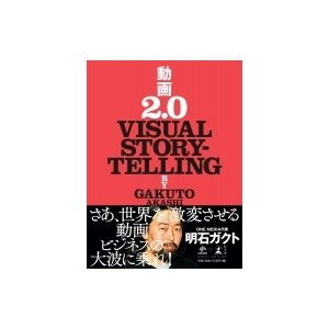 動画2.0 VISUAL STORYTELLING News Picks Book / 明石ガクト  〔本〕|hmv