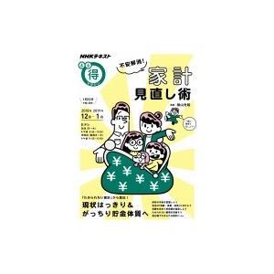 発売日:2018年11月 / ジャンル:実用・ホビー / フォーマット:ムック / 出版社:Nhk出...