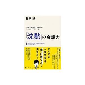 「沈黙」の会話力 / 谷原誠  〔本〕