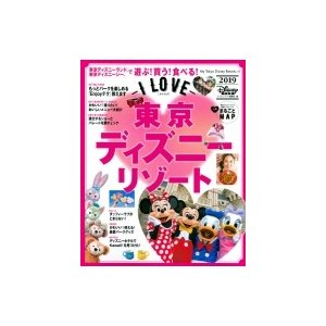 I LOVE 東京ディズニーリゾート 2019 My Tokyo Disney Resort / デ...