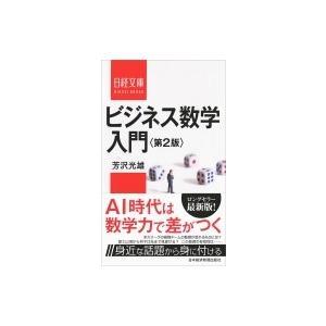 ビジネス数学入門 第2版 日経文庫 / 芳沢光雄  〔新書〕|hmv