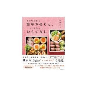 発売日:2018年11月 / ジャンル:実用・ホビー / フォーマット:ムック / 出版社:扶桑社 ...