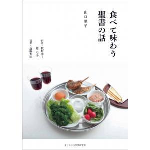 発売日:2018年11月 / ジャンル:哲学・歴史・宗教 / フォーマット:本 / 出版社:オリエン...