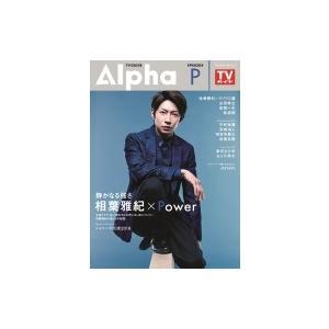 TVガイドAlpha EPISODE P [TVガイドMOOK] / 雑誌  〔ムック〕