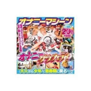 オナニーマシーン / オナニー・グラフィティ  〔CD〕