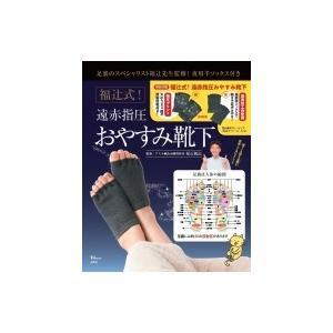 発売日:2018年12月 / ジャンル:実用・ホビー / フォーマット:ムック / 出版社:宝島社 ...