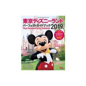 東京ディズニーランド パーフェクトガイドブック 2019 My Tokyo Disney Resor...