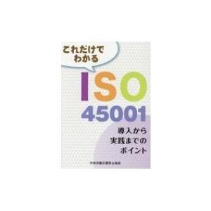これだけでわかる ISO45001 導入から実践までのポイント / 中央労働災害防止協会  〔本〕|hmv