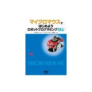 マイクロマウスではじめよう ロボットプログラミング入門 / アールティ  〔本〕|hmv